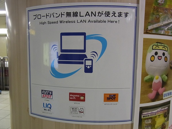 Mzoneのロゴがdocomo Wi-Fiに変更されてた