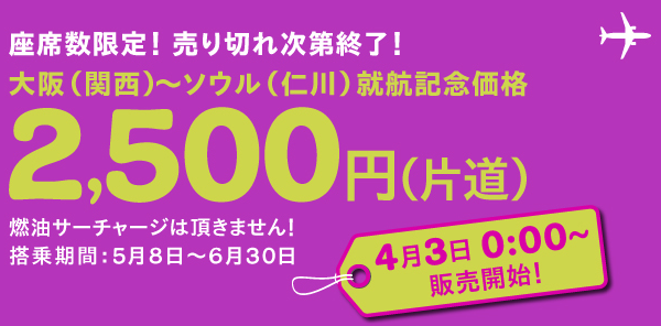 Peachの関空~仁川 2,500円/片道のチケットが販売開始