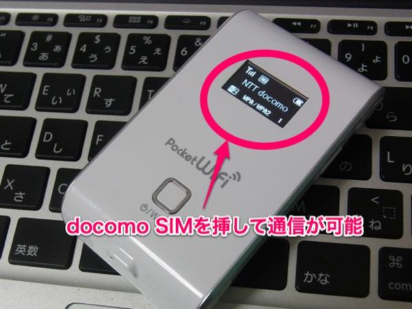 EMOBILE LTE GL02P ファーストインプレッション