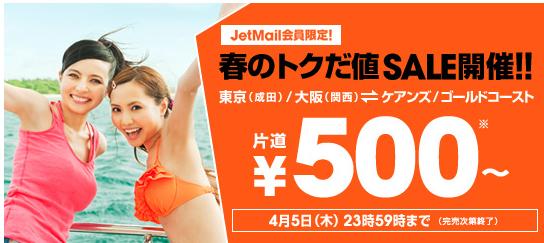 ジェットスターが成田⇔ケアンズ・ゴールドコーストを500円/片道のセールを実施中
