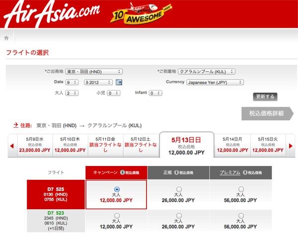エアアジア 羽田⇔クアラルンプール 12,000円〜/片道のセールを実施