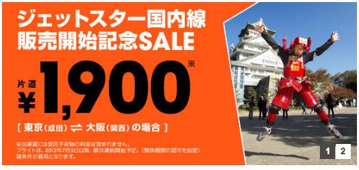 ジェットスター航空 国内線就航記念セール第2弾を開始 成田発着便が1,900円/片道〜
