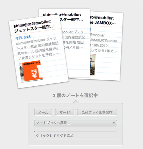 Evernote for Mac 3.1.0 Beta 1で複数ノート選択時のUIがかっちょいい