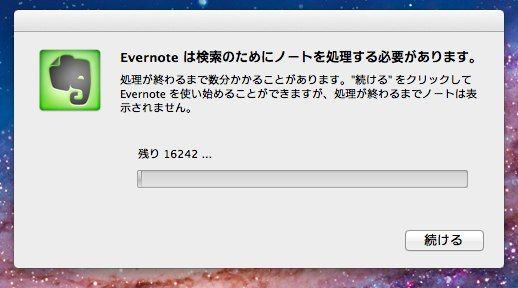 Everenote for Mac 3.1.0 RCのアップデートはノート移行に時間がかかった