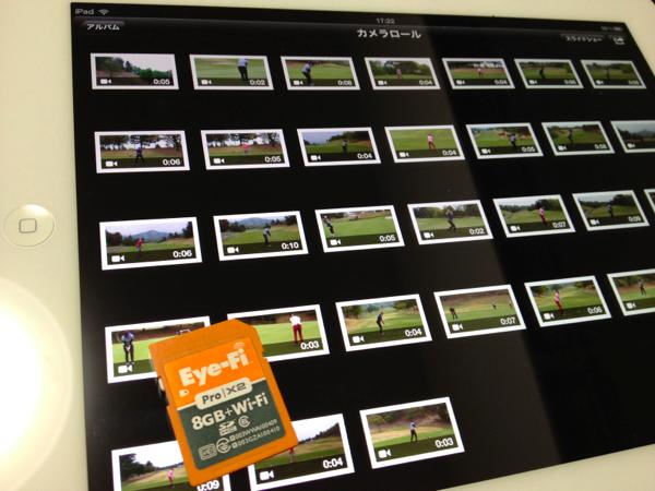 Eye-Fiのダイレクトモード + iPadが楽しい