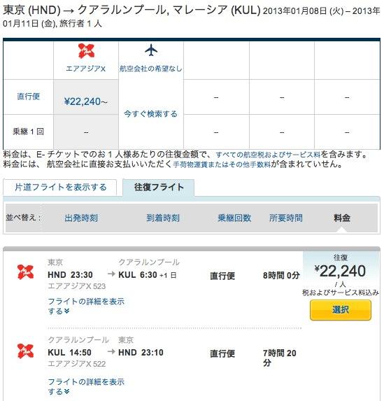 エアアジアのセールチケット:羽田⇔クアラルンプール往復22,000円などの残席あり