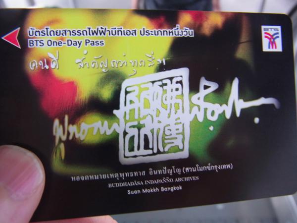 BTS 1日乗車券の有効期限は当日中