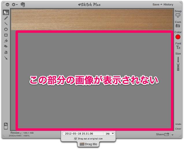 DropboxのCamera Uploadの画像データ破損:修正されていなかった