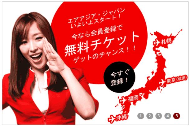 エアアジアジャパン 国内線の無料航空券をまもなく販売開始か?