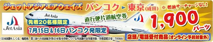 ジェットアジアエアウェイズ バンコク発 成田行きの一部日程を1,900バーツ/片道のセール実施中