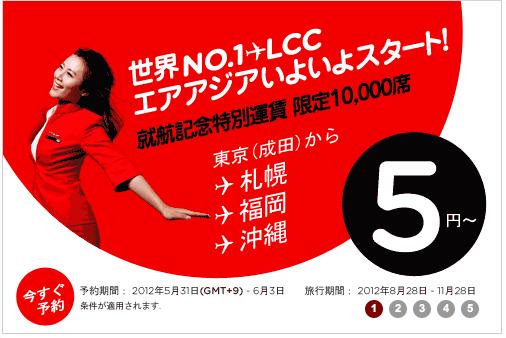 エアアジア・ジャパン国内線就航記念 5円/片道チケットを予約してみた