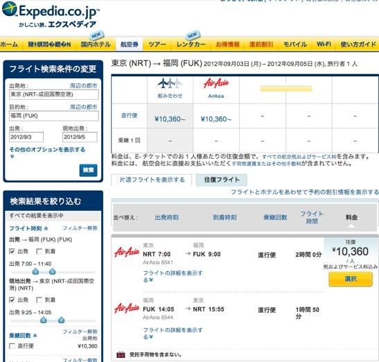 エアアジア・ジャパン国内線航空券 Expediaからも予約可能
