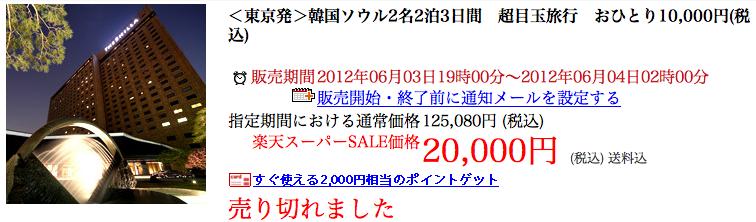 楽天スーパーSALE 韓国 2泊3日 20,000円は開始から15秒で売り切れ