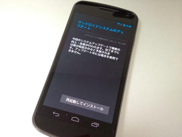 GALAXY Nexus(SC-04D)のテザリングはspモード契約が必要