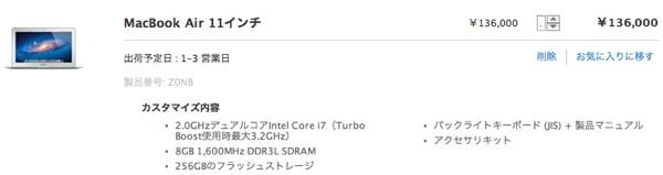 新MacBook Air 11インチモデル購入検討中