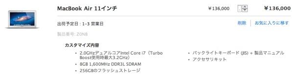 MacBook Air 2012年モデルをApple Online Storeで購入!