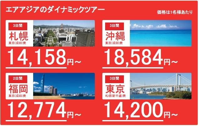 エアアジアX 羽田⇔クアラルンプール線 増便記念セールチケットで旅行の予定