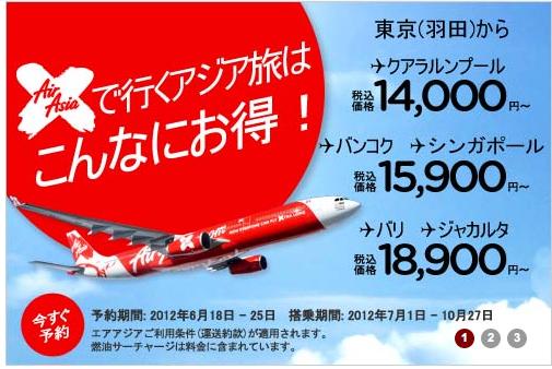 エアアジアX クアラルンプール ⇒ 関西 9,541円/片道などのセールを開始
