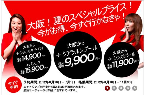 エアアジアX 関空 ⇔ クアラルンプール 往復 16,490円〜 の激安セール