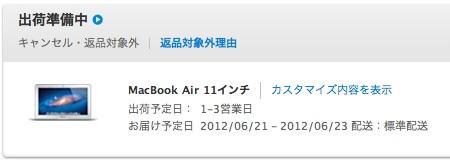 新型MacBook Air:発送待ち