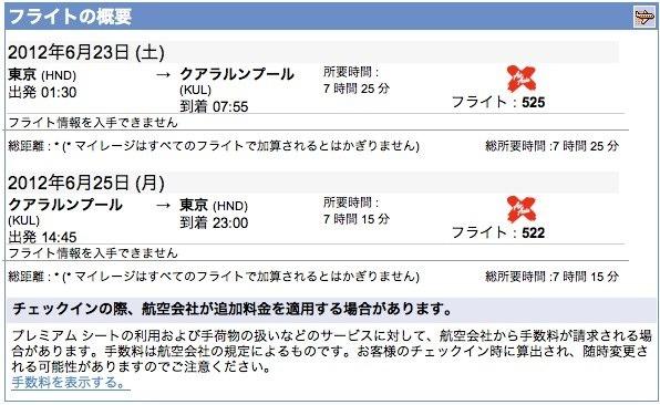 Expediaの予約便が正常に表示されていない