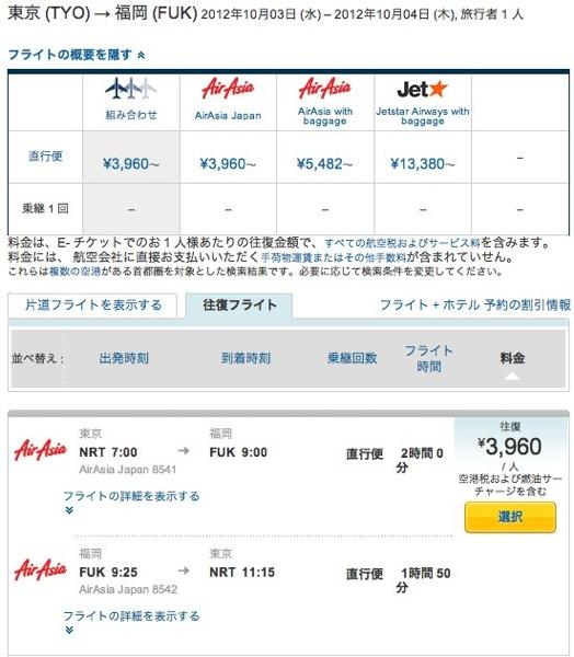 航空券  TYO → FUK