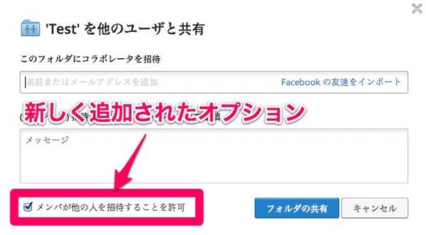 Dropbox:共有フォルダに招待したユーザが他のユーザを招待できない設定を可能に