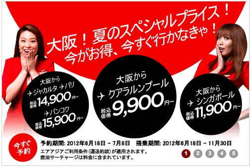 エアアジアX:関空発着便の激安セールを7/8(日)まで延長