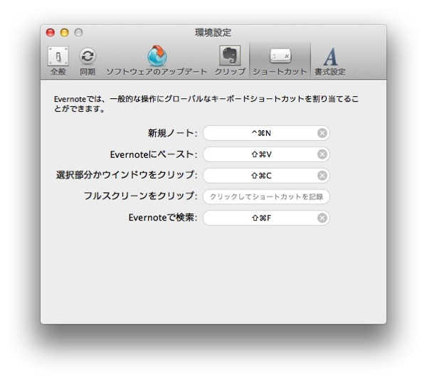 120703 Evernote 2
