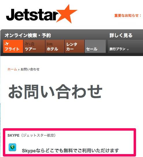 ジェットスター航空の問い合わせがSkypeで可能になっていた