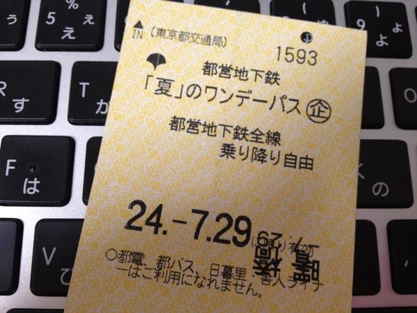 都営地下鉄:1日乗車券が500円で販売されてる