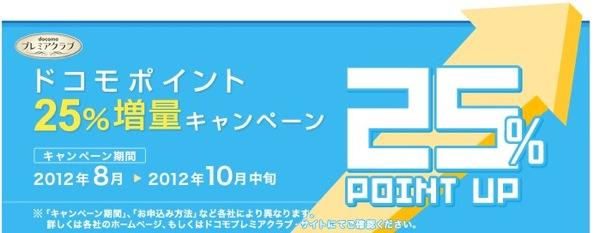 ドコモポイント25 増量キャンペーン | ポイント 優待サービス ドコモプレミアクラブ | My docomo マイドコモ | NTTドコモ