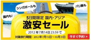 Expedia エアアジア利用のツアー激安セールを開催中 〜7/14(土)まで