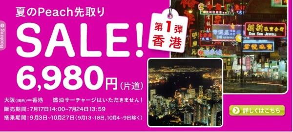 Peachのキャンペーン開催中:関西⇔香港が往復 18,510円〜
