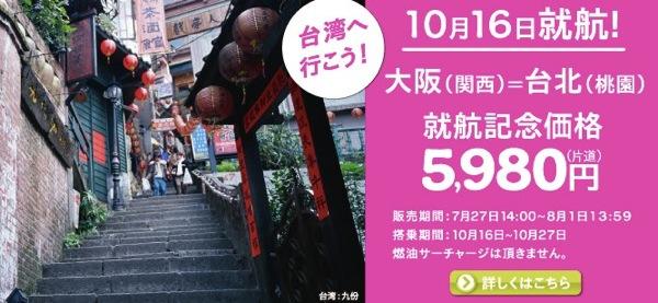 Peach 関空⇔台北線の販売を27日(金)より開始 キャンペーン価格は5,980円/片道