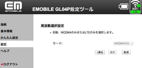 EMOBILE GL04P設定ツール