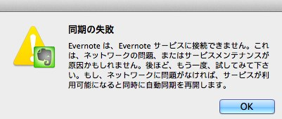 Evernoteのメンテナンス中に思った事