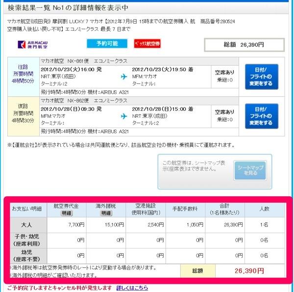 成田⇔マカオが26,390円/往復の『摩訶割LUCKY 7』:予約を見送り