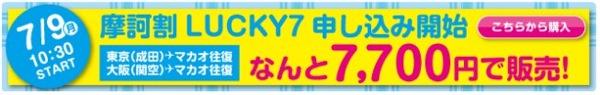 『摩訶割LUCKY 7』成田⇔マカオ往復が総額約25,000円のチケット販売 7/9(月)10:30〜