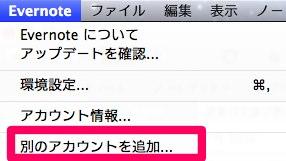 Evernote for Mac 3.3.0β 1が公開 アカウント切り替えに対応