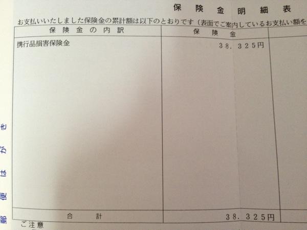 盗難にあったGALAXY NoteにDCMX GOLDの海外旅行保険が適用された