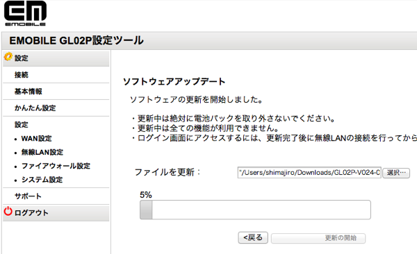 GL02Pのファームウェアアップデートを適用させてみた