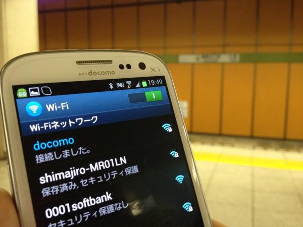 Android向けdocomo Wi-Fiかんたん接続アプリがバージョンアップ:ID/PWの自動設定に対応