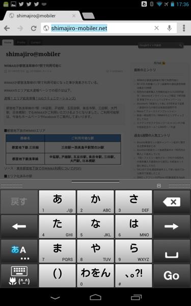 Nexus 7の文字入力 ATOKの10キーフリックとiWnnのQWERTYで悩み中