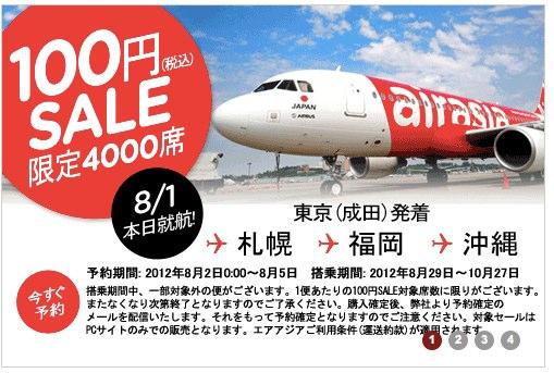 エアアジア・ジャパン 国内就航開始記念セール!国内線全線が100円/片道 4,000席限定