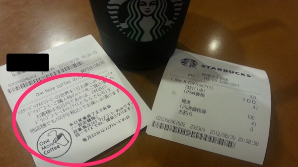 スターバックス:ドリップコーヒーのおかわり100円が非常にコストパフォーマンス高い