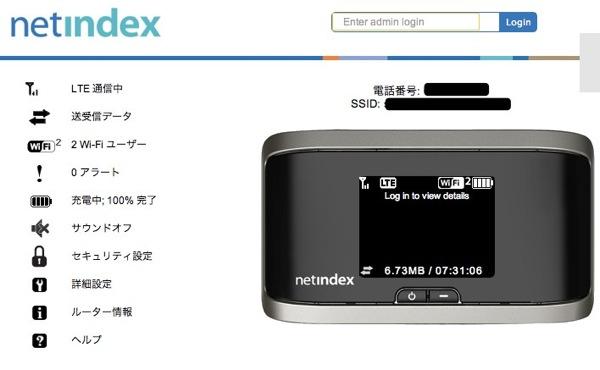 NI-760S Web管理画面ログイン方法メモ