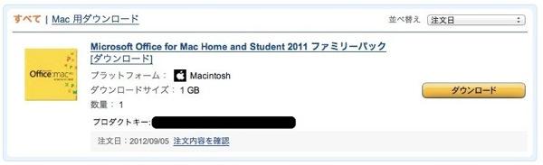 120905_Amazon_Office_for_Mac.jpg
