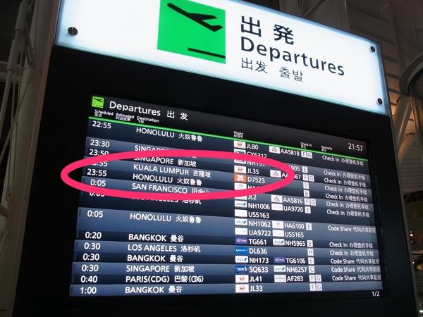 エアアジアX:羽田 ⇒ クアラルンプール D7 523便 搭乗記(2012年9月5日)