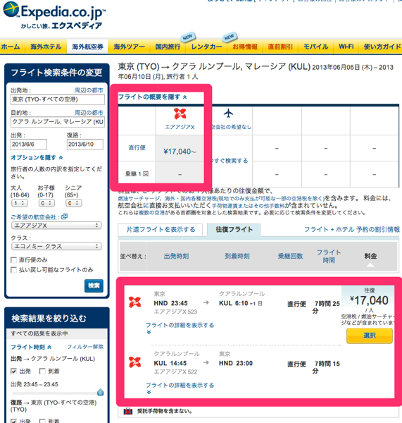 エアアジアの激安セールで羽田⇔クアラルンプールを17,040円/往復で購入してみた